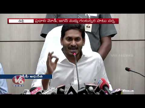 YS Jagan Speaks To Media After Meeting Modi |  AP Special Status & Navaratnalu | V6 News