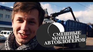Смешные моменты автоблогеров Жекич Дубровский HANSON Absurd drive Настя Туман VAL Сисун