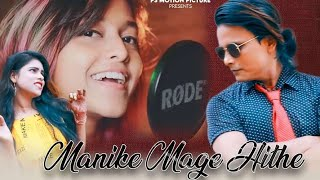 Manike Mage Hithe මැණිකේ මගේ හිතේ - Official Cover - Yohani & Satheeshan || P.S Motion Picture