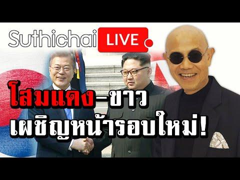 โสมแดง-ขาว เผชิญหน้ารอบใหม่! : Suthichai live 17/06/2563