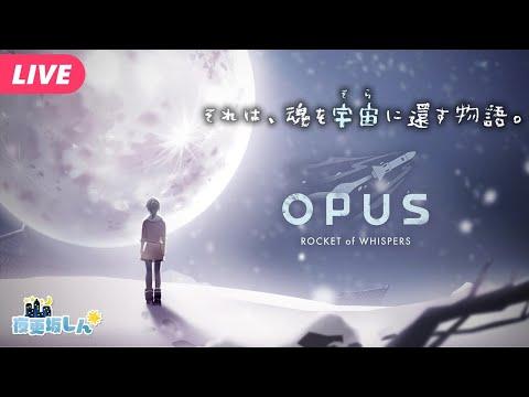 【OPUS: Rocket of Whispers】ロケットを通して、我々は霊魂を天へ送り届ける【夜更坂しん/Vtuber】