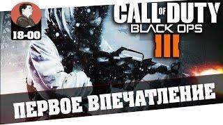 Call of Duty Black Ops III Полное прохождение
