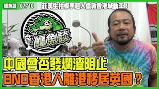 Publication Date: 2020-07-10 | Video Title: 鱷魚談0710 莊漢生拍板李超人倫敦香港城動工!香港人移民英