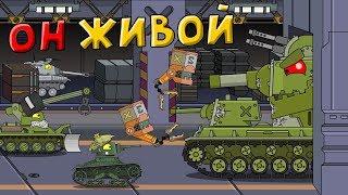 Он живой - Мультики про танки