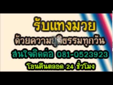 การวิเคราะห์วิจารณ์มวยเด็ด กับ อ.สวนยาง  (เสาร์ที่ 13 กันยายน 2557)