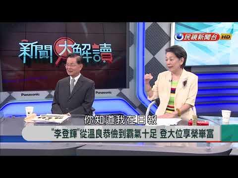 2018.8.29【新聞大解讀】\