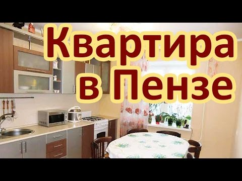 1 комнатная квартира в Пензе - Купить 1 комнатную квартиру  в Пензе недорого Вторичное жилье в Пензе
