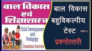 uptet/mptet Bal Vikas 55 Question बाल विकास एवं शिक्षा शास्त्र Child Development & Pedagogy