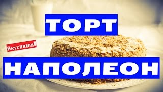 Как приготовить торт НАПОЛЕОН с ЗАВАРНЫМ КРЕМОМ. Как готовить крем для торта рецепт классический