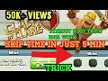 How to skip Time in clash of clans (COC)| Trick to skip time without root|Latest update