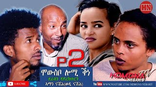 HDMONA - Part 2 - መውስቦ ሎሚ ቅነ ብ ኣማን ናሕሽ Mewsbo Lomi Qine by Aman Nahsh - New Eritrean Comedy 2019