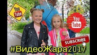 ВЛОГ: #ВидеоЖара2017//NIKOL Crazy Family//Пупси Кира//НЕ ПРОПУСТИ!