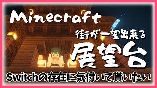 【マイクラ】#4♨switch見れたり花火打ち上げれる展望台を建築したい【にじさんじ/小野町春香】