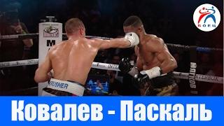 Сергей Ковалев vs Жан Паскаль. Лучшие моменты. Реванш.