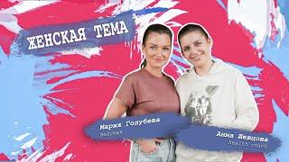 Скульптурный массаж лица фэйслифтинг Анна Шевцова Женская тема с Машей Голубевой