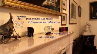 Образовательный Центр VERA в Санкт-Петербурге