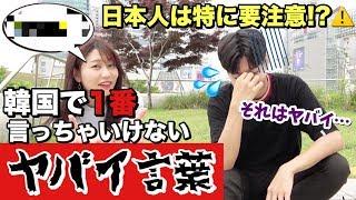 日本人が韓国で言ったら絶対言っちゃダメな韓国語がヤバすぎ…日本人が韓国で言っちゃいけない言葉とマナーをネイティブの韓国人が徹底解説!