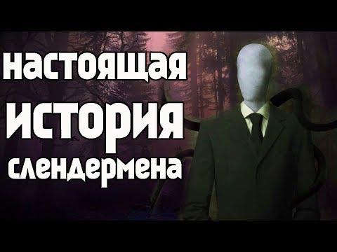 Настоящая история Слендермена. крипипаста. страшные истории. персонажи крипипасты