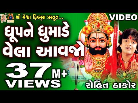 Dhup Ne Dhumade Vela Aavjo  Ramdevpir Ni Aarti  Rohit Thakor Devotional Video