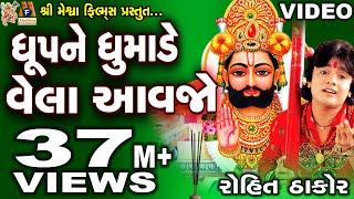 Dhup Ne Dhumade Vela Aavjo    Ramdevpir Ni Aarti    Rohit Thakor   Gujarati Prachin Bhajan  