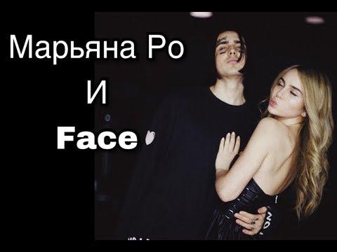 ♡ МОМЕНТЫ ♡ МАРЬЯНА РО И FACE ♡