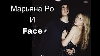 Download ♡ МОМЕНТЫ ♡ МАРЬЯНА РО И FACE ♡ Mp3 and Videos