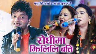 New nepali lok Dohori song 2075 ।Rodhima  Jhilili Batti by Pashupati sharma and maya Gurung