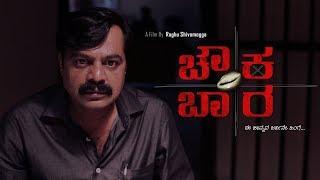 ''CHOWKABARA''  STATE    ISFFB    SIIMA     Award winning ''KANNADA'' Best Short Film