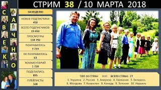 Семья Савченко. Стрим 38 (10 марта 2018) Ответы на вопросы друзей и подписчиков.