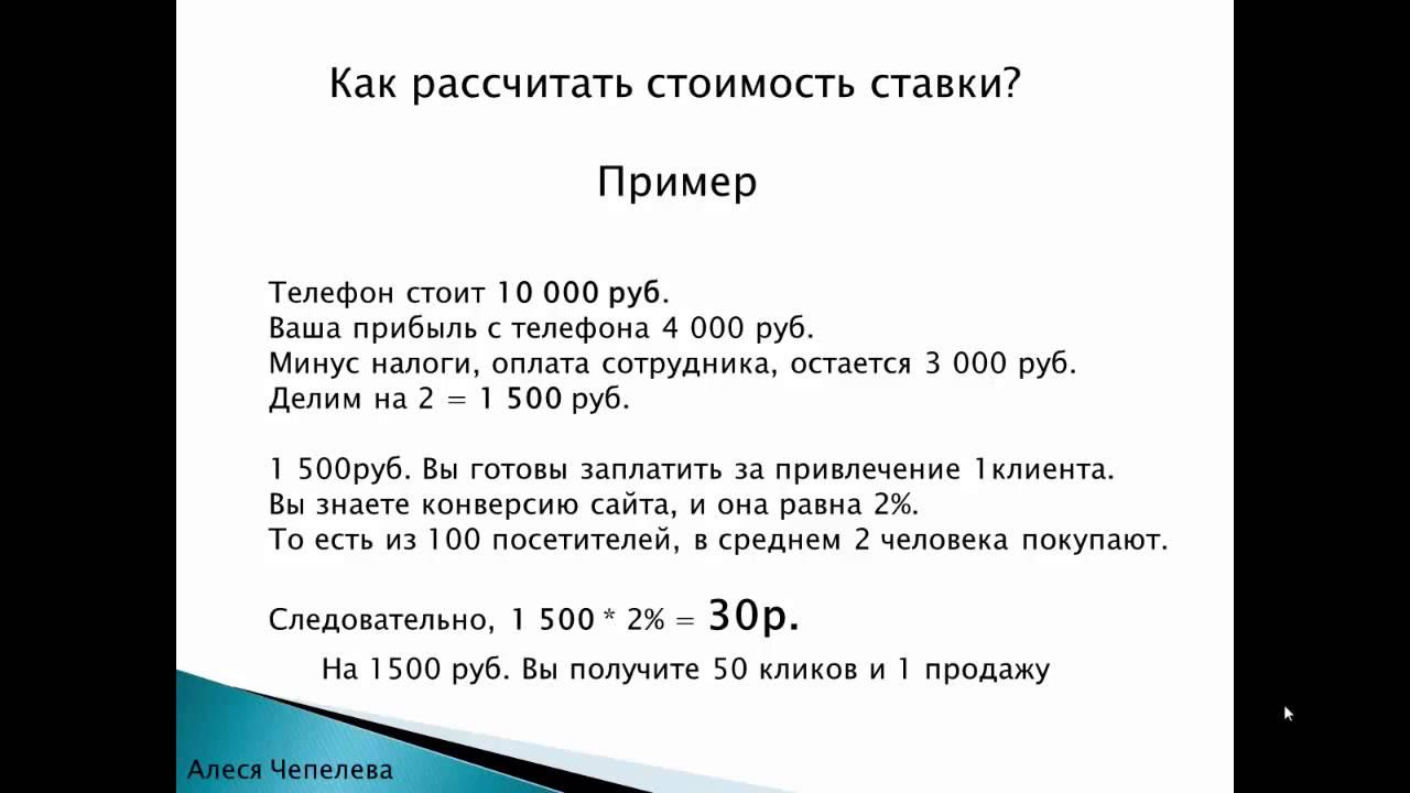 Рассчитать стоимость рекламы в яндекс директ