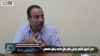 مصر العربية | مدير تنسيق الأزهر: لو ابنى طالب مش هخليه ينسق بالمعامل