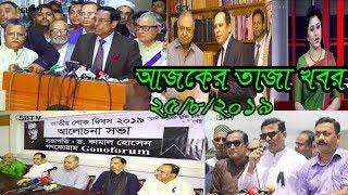 Bangla news today 25 August 2019 Bangladesh news today SAFA bangla TV news today ajker breaking news
