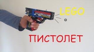 lEGO GUN  пистолет из лего #4  самодельный пистолет