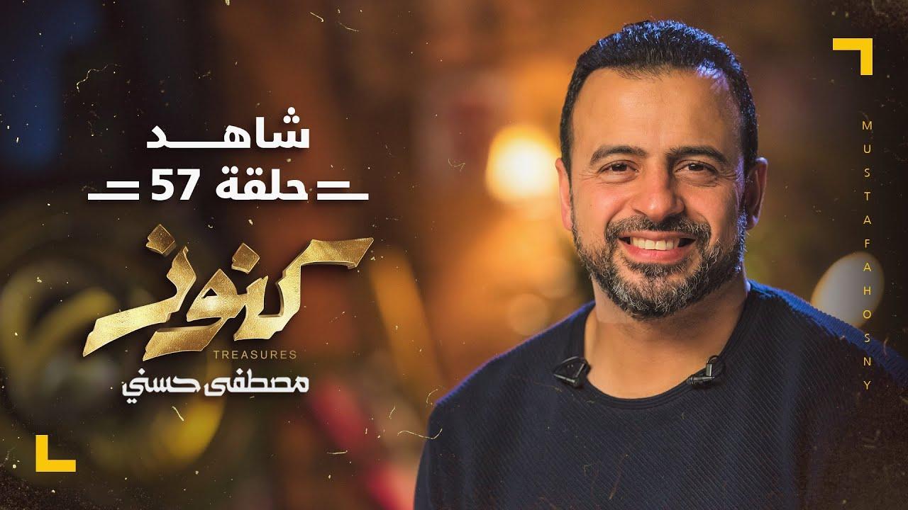 الحلقة 57- كنوز - مصطفى حسني - EPS 57- Konoz - Mustafa Hosny