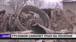 Авиакатастрофа в Киргизии(Не менее 37 человек погибли в результате крушения грузового самолета Boeing 747 недалеко от Бишкека, сообщает..., 2017-01-16T10:00:24.000Z)