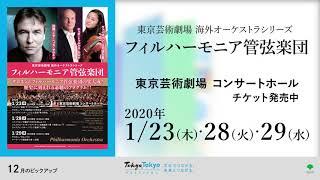 Tokyo Tokyo FESTIVAL 12月のピックアップ②