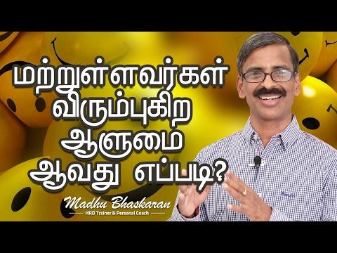How to be a likable Personality? -😃 Madhubhaskaran