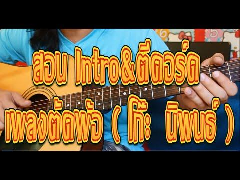 """สอน """"เพลงตัดพ้อ""""  โก๊ะ  นิพนธ์ [ เรียนกีตาร์สบายๆ By PuugaO ]"""