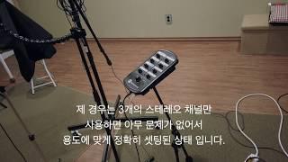 히어백 시스템 구성 - 2세대 제품 Hearback O…