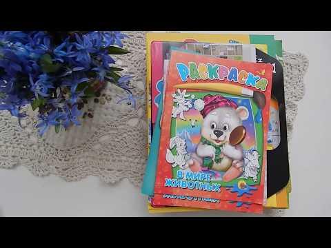 Заказ с Лабиринта.Книга в подарок.Детские книги,раскраски,бумажная кукла.Супер книжки с наклейками.
