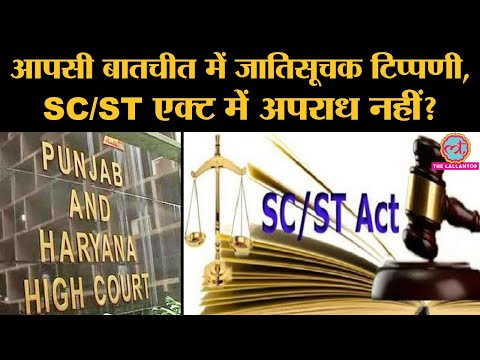 Punjab Haryana High Court ने SC ST Act को लेकर एक बहुत बड़ा फ़ैसला सुनाया है
