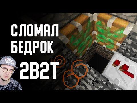 2B2T - СЛОМАЛ БЕДРОК в МАЙНКРАФТ ► MineCraft 2Б2Т ( Denis Filin ) | Реакция