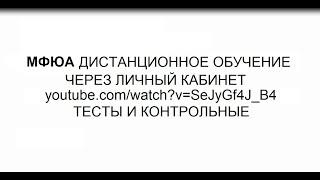 МФЮА дистанционное обучение через moi mfua ru, контрольные, тесты