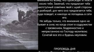 Евангелие дня 12 Марта 2020г БИБЛЕЙСКИЕ ЧТЕНИЯ ВЕЛИКОГО ПОСТА
