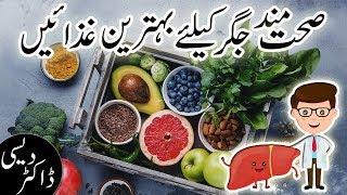 foods that help to promote healthy liver in urdu hindi | health tips in urdu hindi
