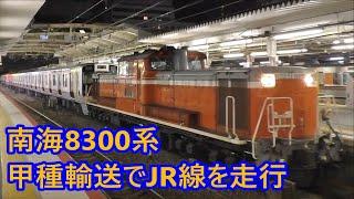【JR西日本】JR大和路線にて南海8300系を甲種輸送するDD51 1109