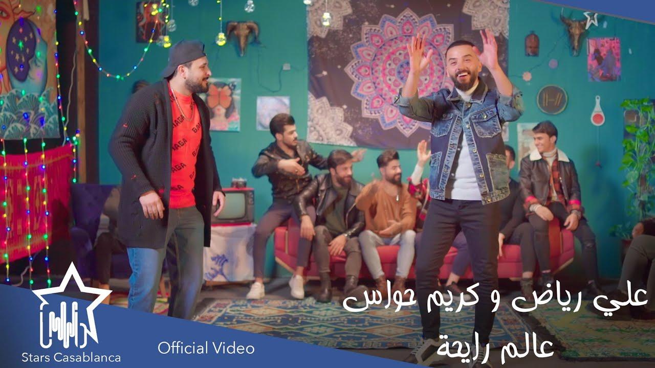 علي رياض و كريم حواس - عالم رايحه (حصرياً)   2021   Ali Riyad & Karim Hawas - 3alm Ray7a (Exclusive)