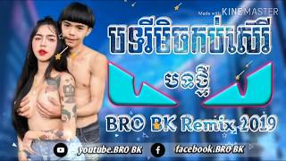 Remix Khmer 2019 \2020 New Melody