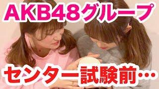 AKB48グループセンター試験前の楽屋にて・・・
