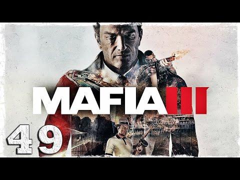Смотреть прохождение игры Mafia 3. #49: Последний круиз для Лу.